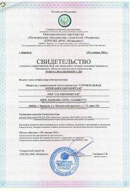 СРО электромонтажные организации Воронежа
