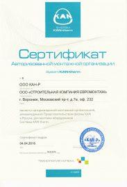 Сертификат КАН
