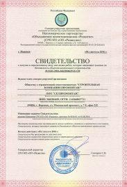 СРО-проектирование электромонтажные организации Воронежа